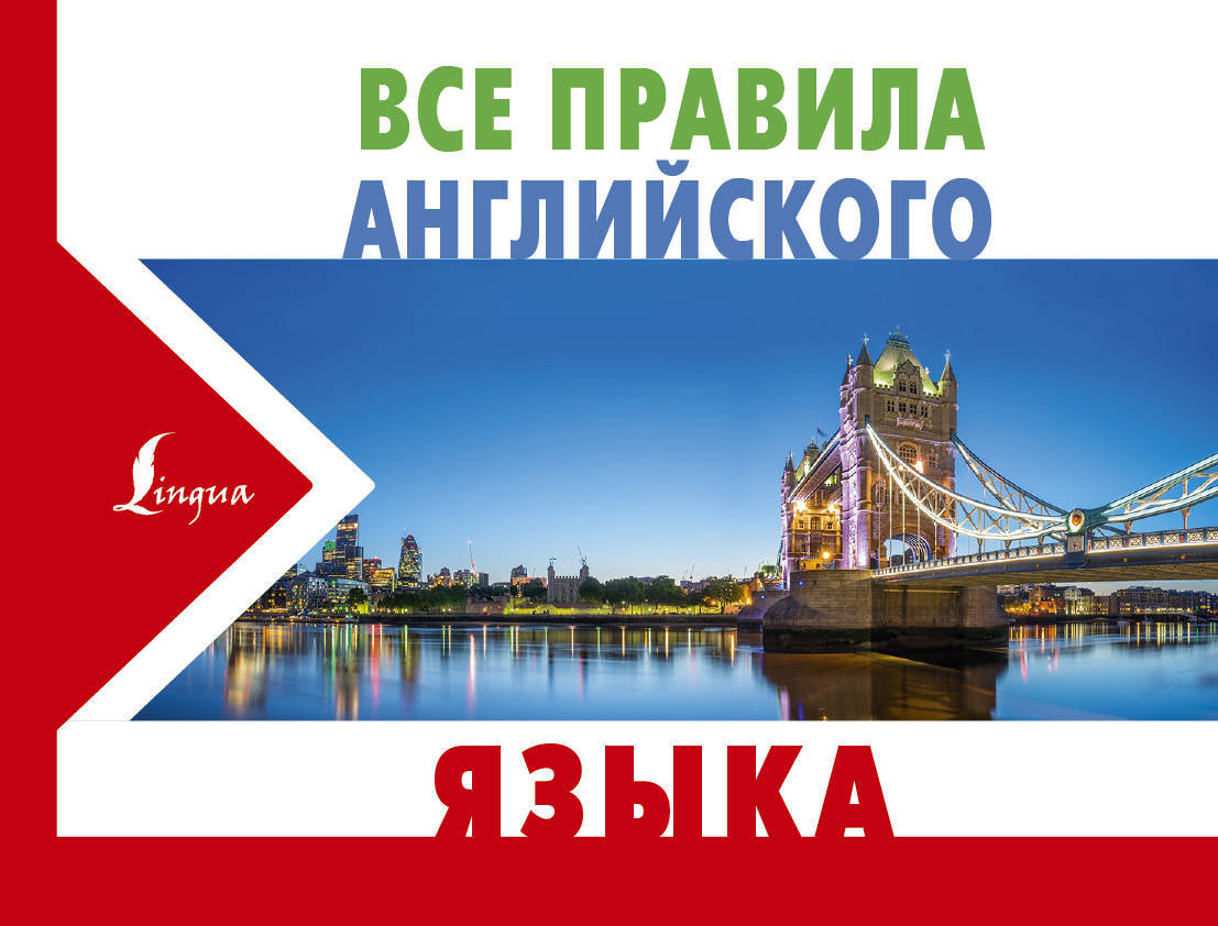 Все правила английского языка | Матвеев Сергей Александрович  #1