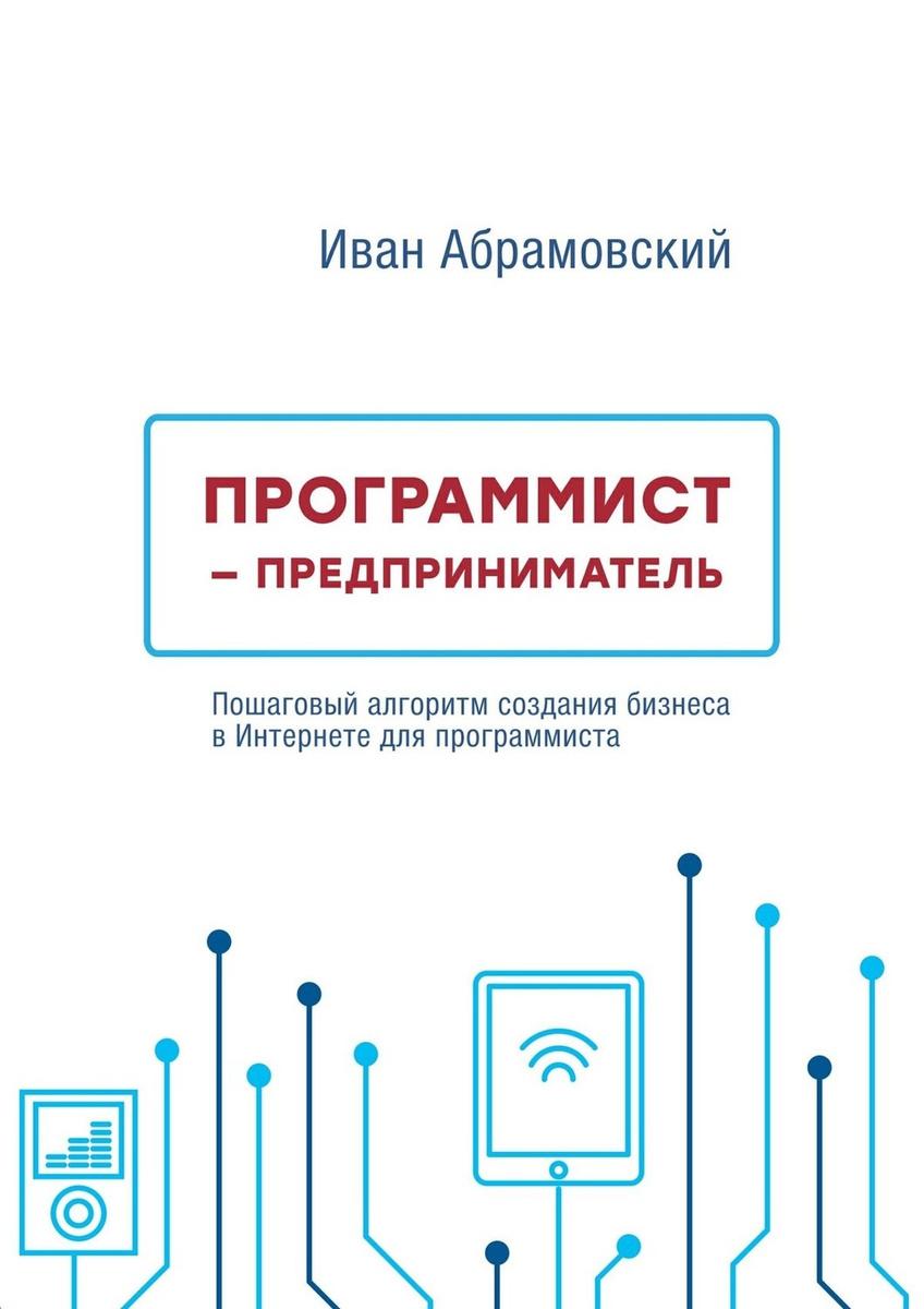 Программист-предприниматель | Абрамовский Иван #1