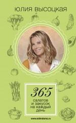 365 салатов и закусок на каждый день | Высоцкая Юлия Александровна  #1