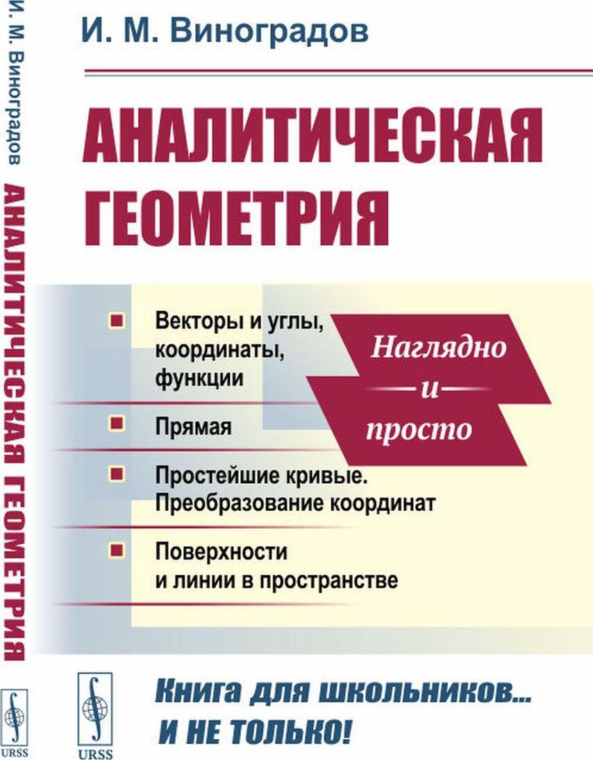 Аналитическая геометрия | Виноградов Иван Матвеевич #1