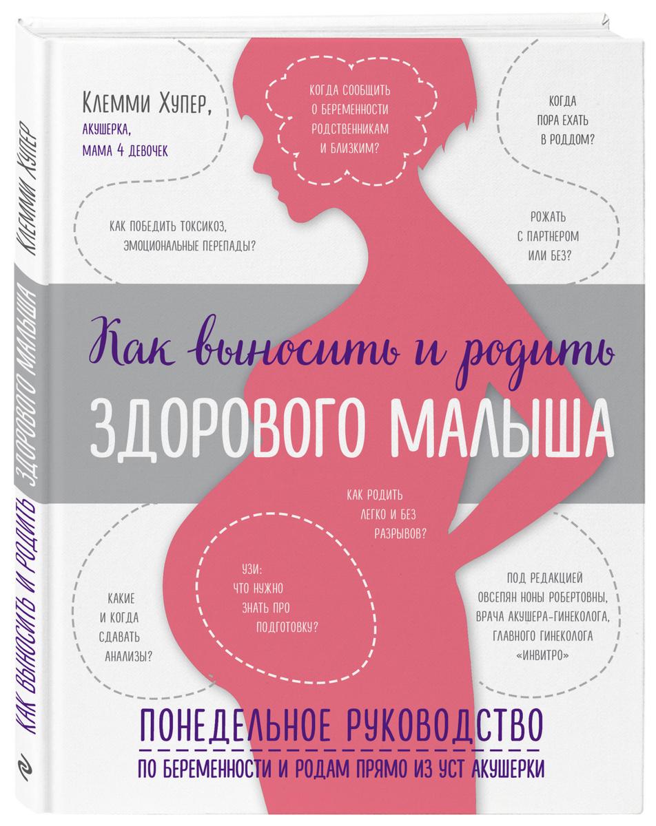 Как выносить и родить здорового малыша. Понедельное руководство по беременности и родам прямо из уст #1
