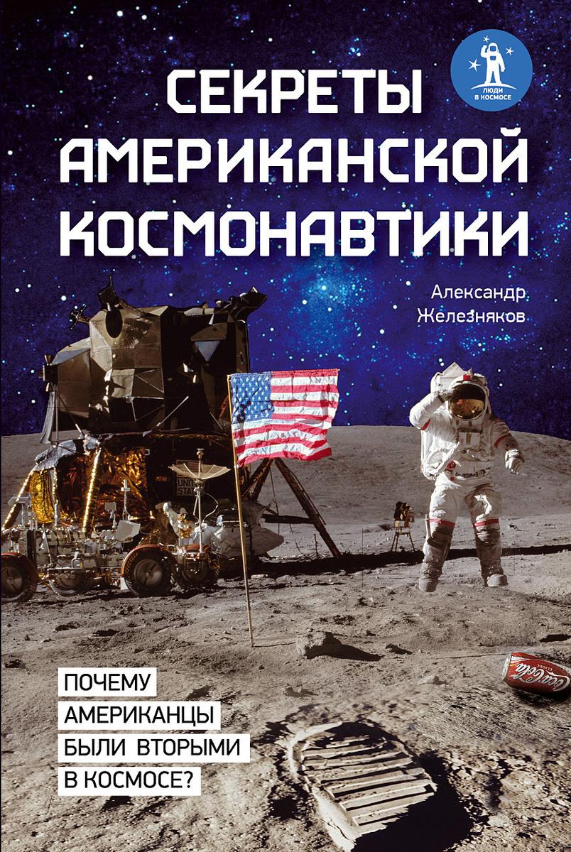 Секреты американской космонавтики | Железняков Александр Борисович  #1