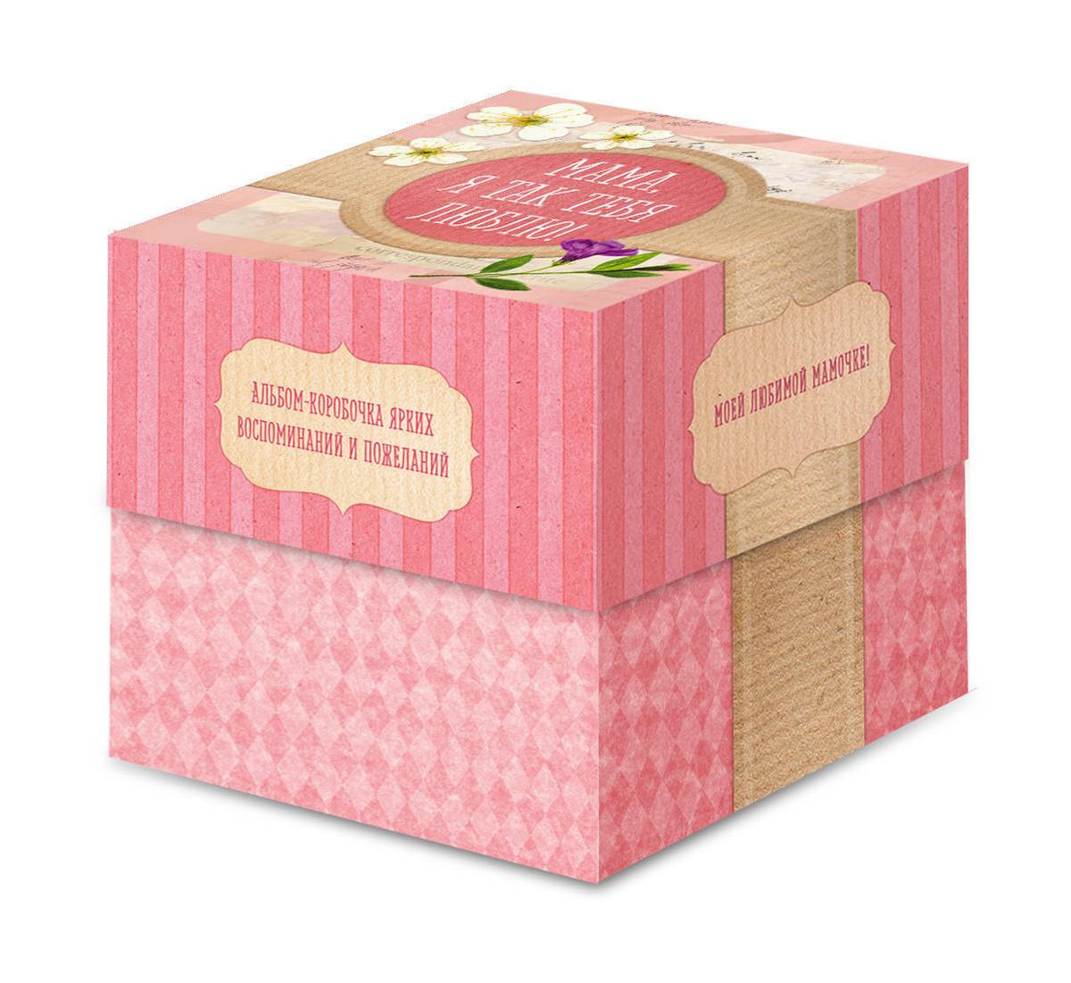 Мама, я так тебя люблю! Альбом-коробочка ярких воспоминаний и пожеланий   Нет автора  #1