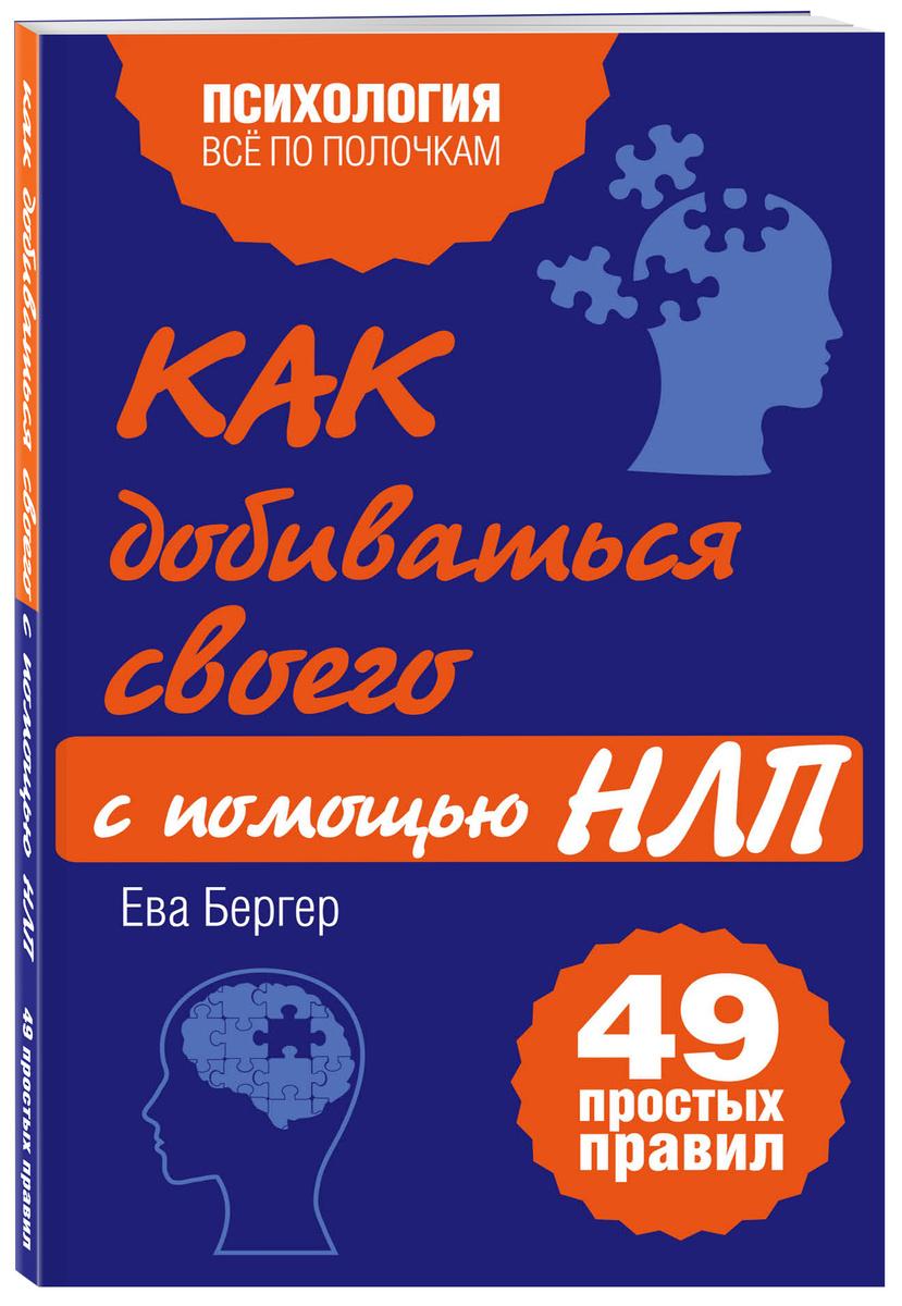 Как добиваться своего с помощью НЛП. 49 простых правил | Исаева Виктория Сергеевна  #1