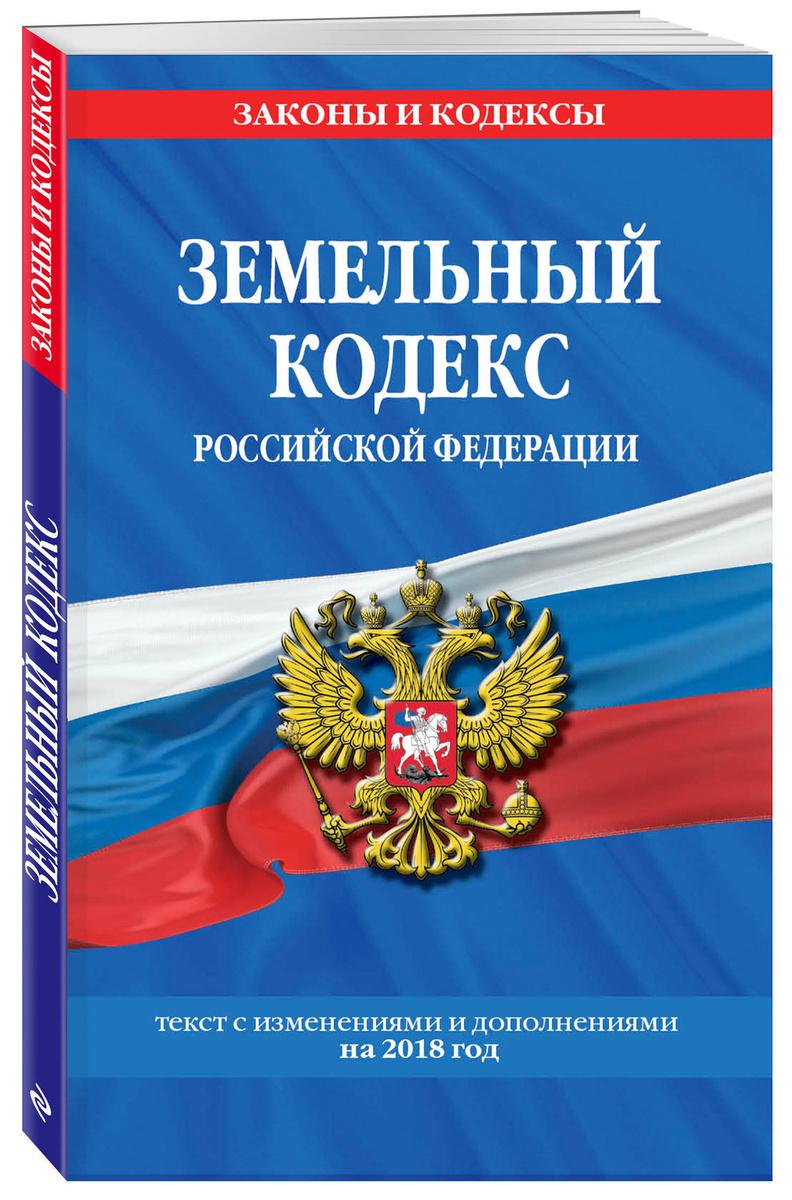 Земельный кодекс Российской Федерации: текст с посл. изм. на 2018 г. | Нет автора  #1