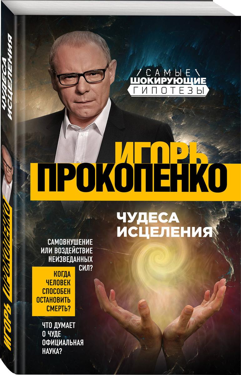 Чудеса исцеления | Прокопенко Игорь Станиславович #1