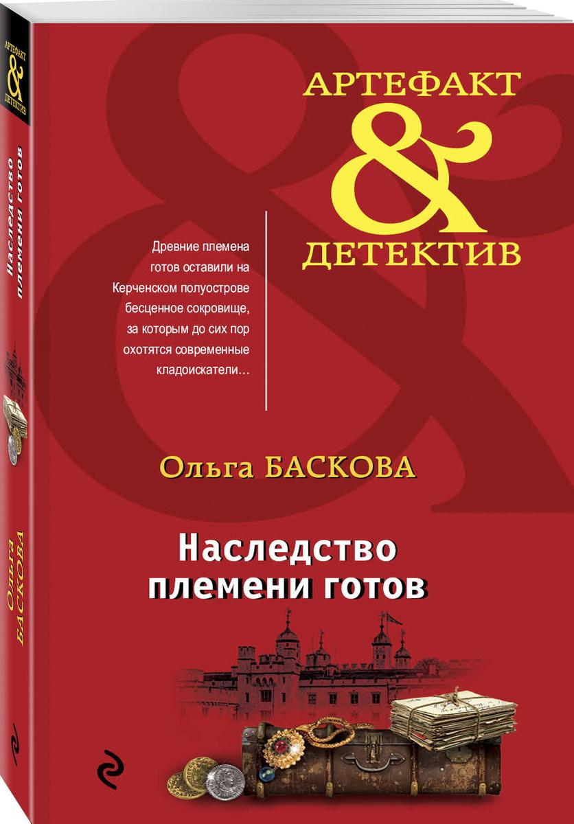 (2019)Наследство племени готов | Баскова Ольга #1