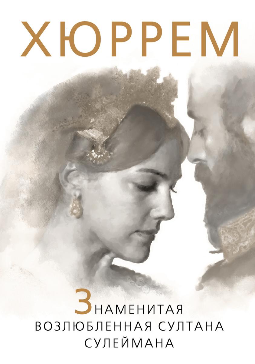 Хюррем. Знаменитая возлюбленная султана Сулеймана   Бенуа Софья  #1