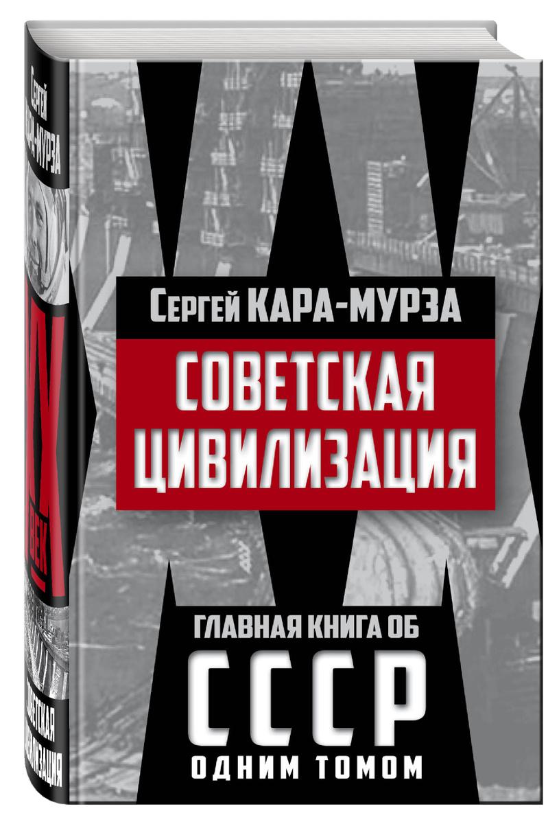 Советская цивилизация | Кара-Мурза Сергей Георгиевич #1