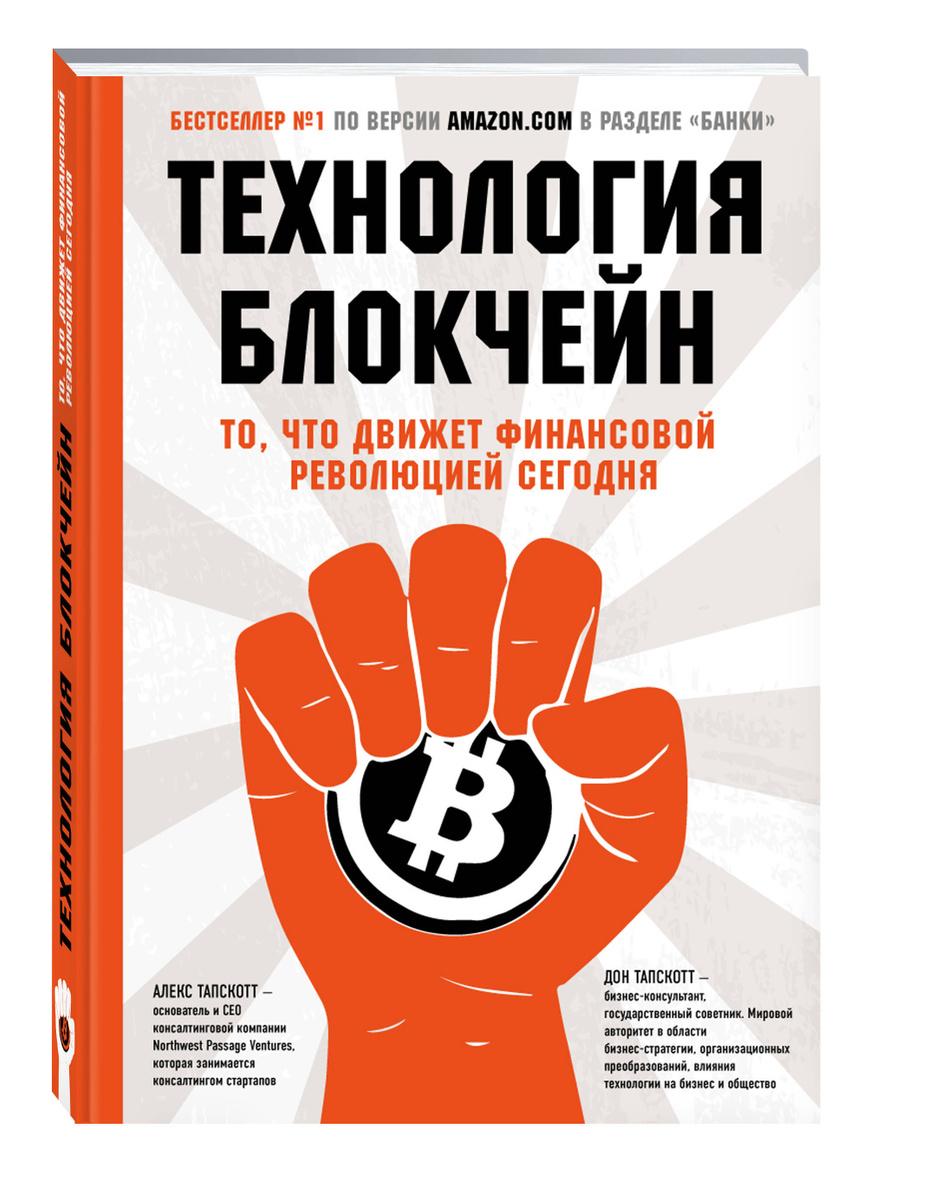 Технология блокчейн - то, что движет финансовой революцией сегодня   Тапскотт Дон, Тапскотт Алекс  #1