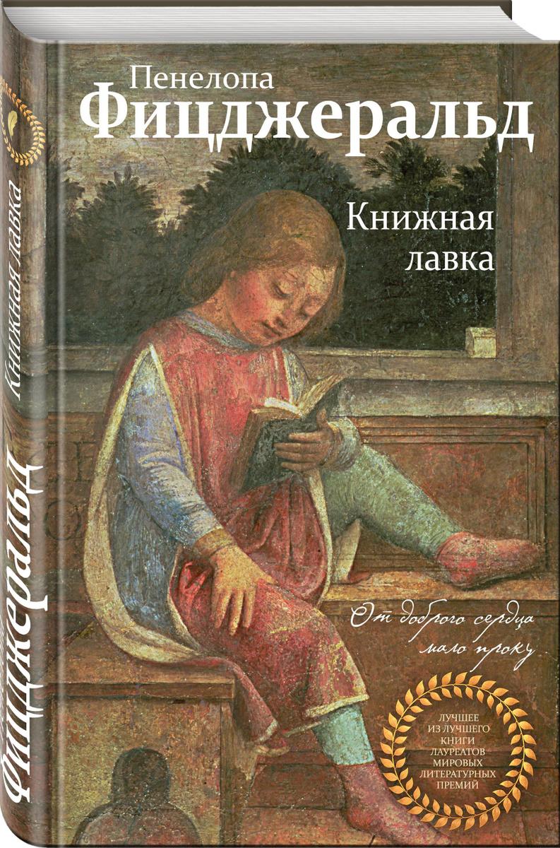 Книжная лавка   Фицджеральд Пенелопа #1