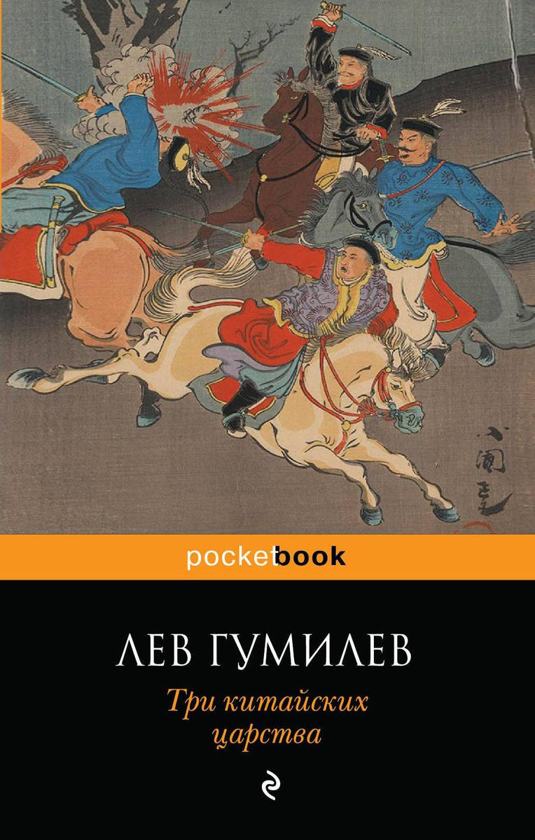 Три китайских царства | Гумилев Лев Николаевич #1