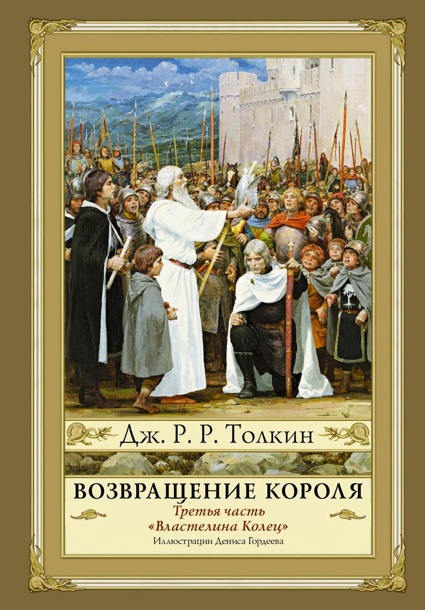 Возвращение короля / THE LORD OF THE RINGS | Толкин Джон Рональд Руэл  #1