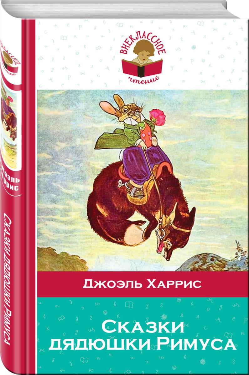 Сказки дядюшки Римуса / Сказки дядюшки Римуса | Харрис Джоэль Чандлер  #1