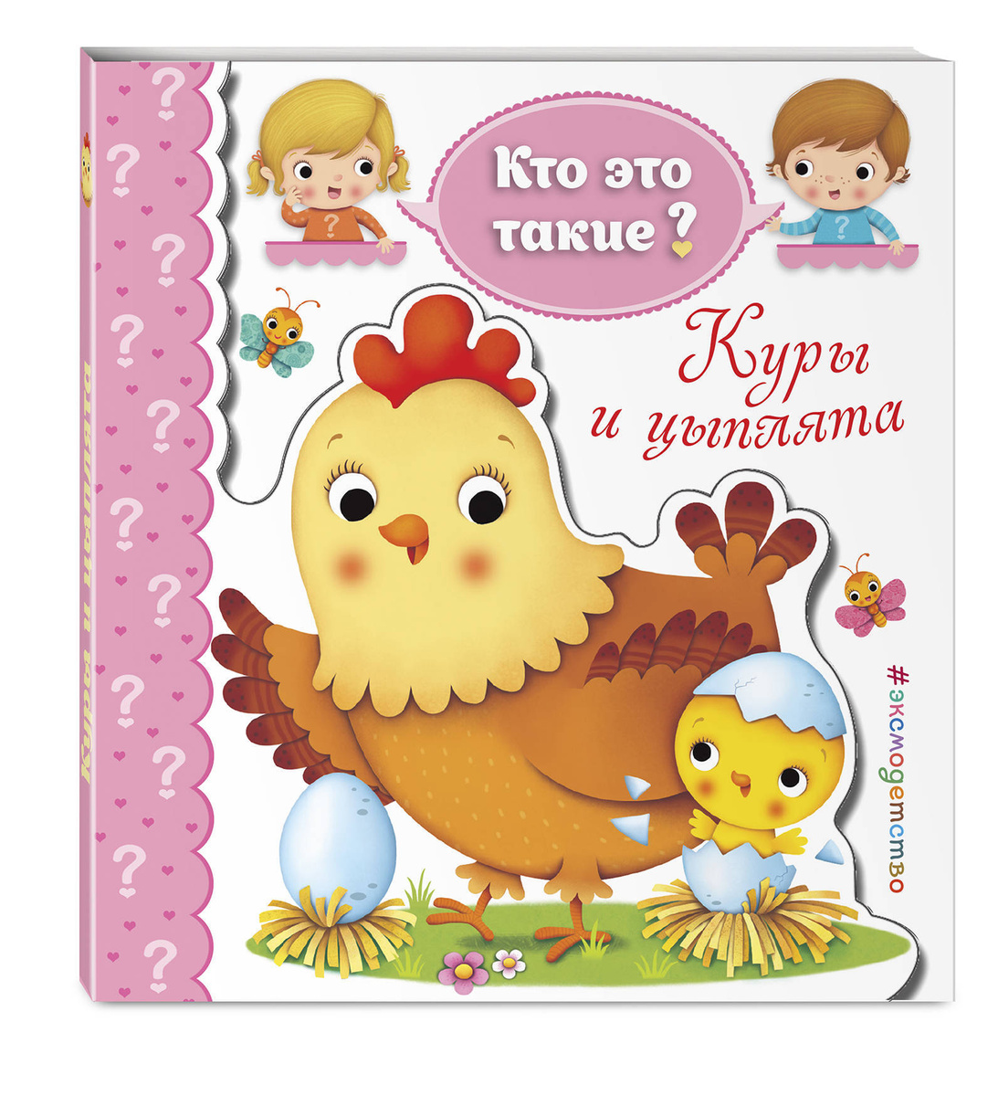 Куры и цыплята / C'est quoi ca? - Les poules   Нет автора #1