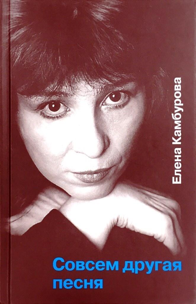 Совсем другая песня (+ CD Audio) | Камбурова Елена Антоновна #1