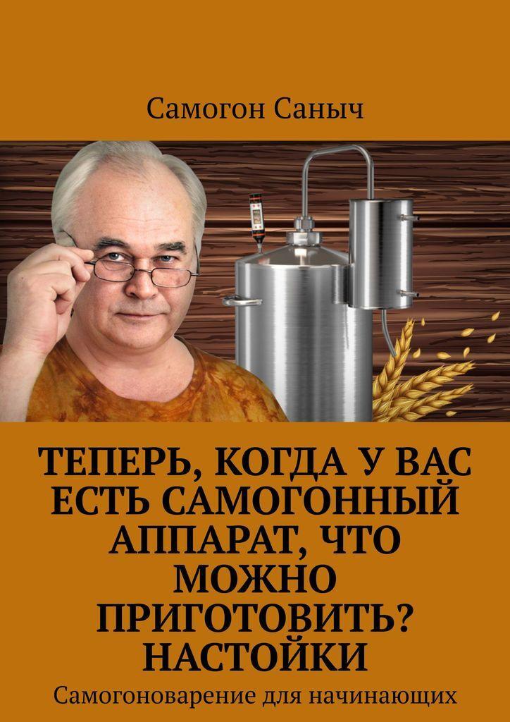 Теперь, когда у Вас есть самогонный аппарат, что можно приготовить Настойки  #1