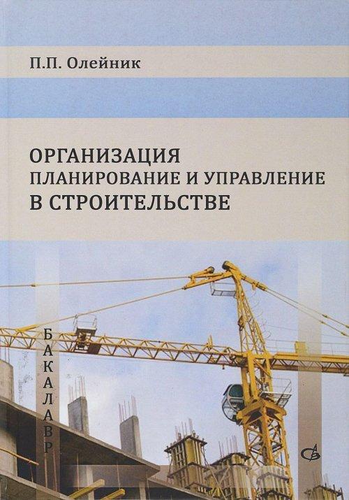Организация планирование и управление в строительстве. Учебник | Олейник Павел Павлович  #1