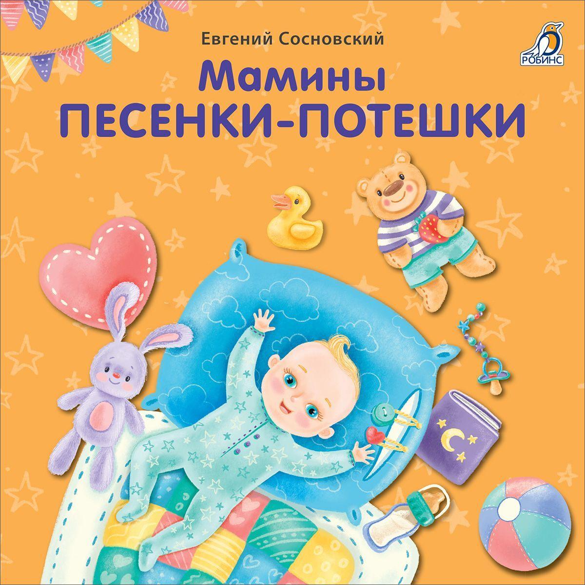 Мамины песенки-потешки. Книжка-картонка | Сосновский Евгений Анатольевич  #1
