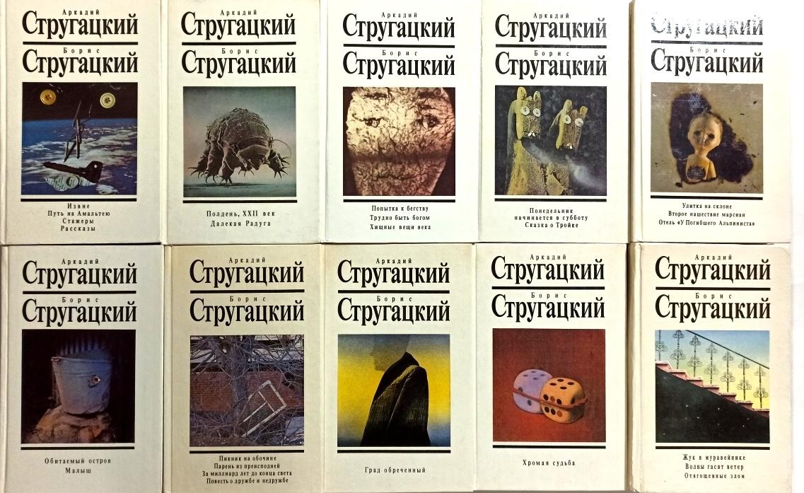 Аркадий Стругацкий, Борис Стругацкий. Собрание сочинений в 10 томах (комплект из 10 книг)  #1