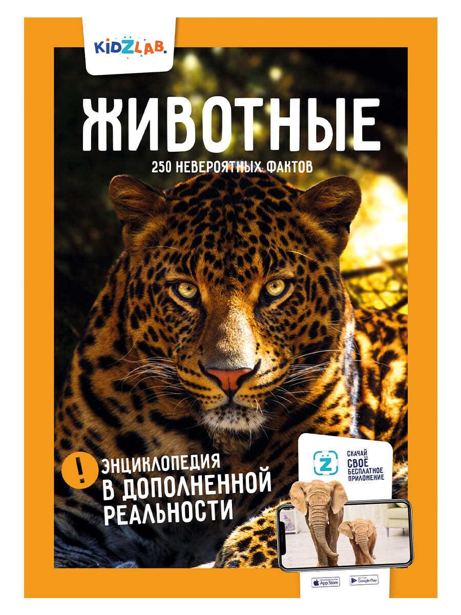"""KidZlab. Энциклопедия в дополненной реальности """"Животные. 250 невероятных фактов""""  #1"""