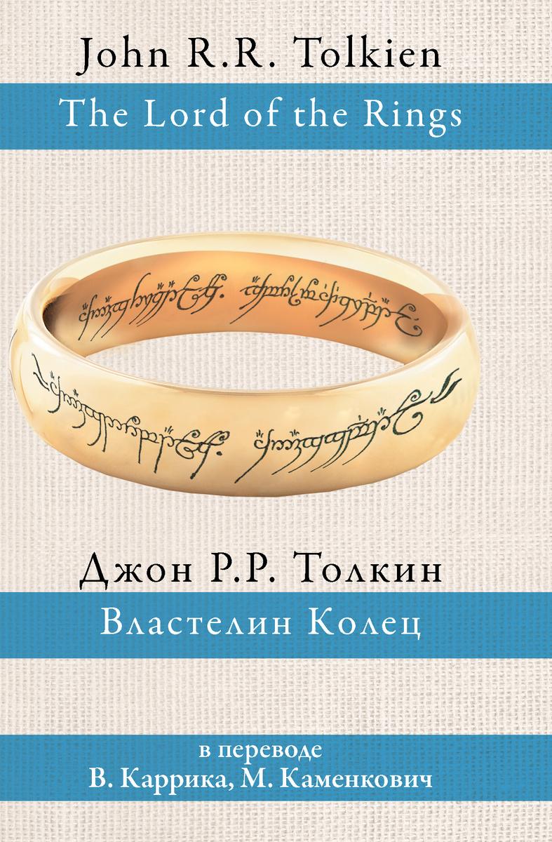 Властелин колец | Толкин Джон Рональд Ройл #1