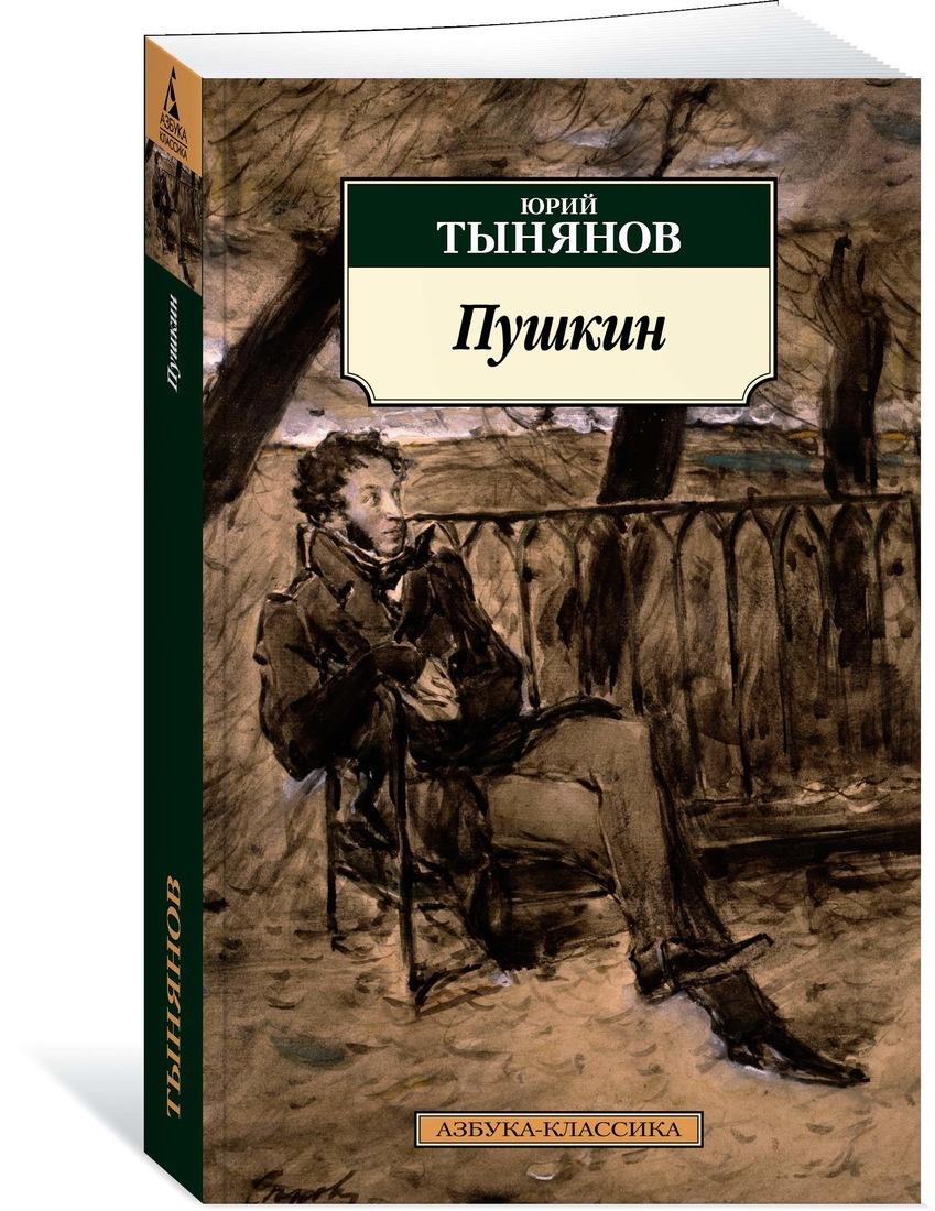 Пушкин   Тынянов Юрий #1