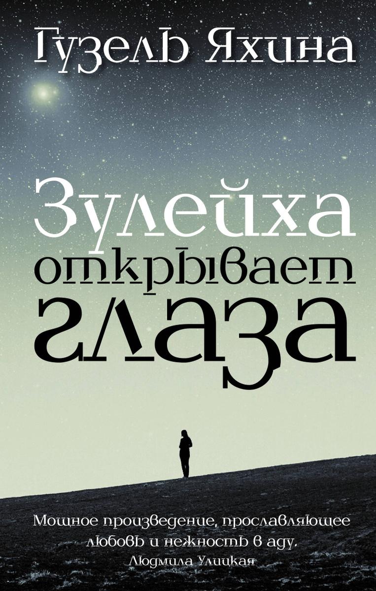 Зулейха открывает глаза | Яхина Гузель  Шамилевна  #1