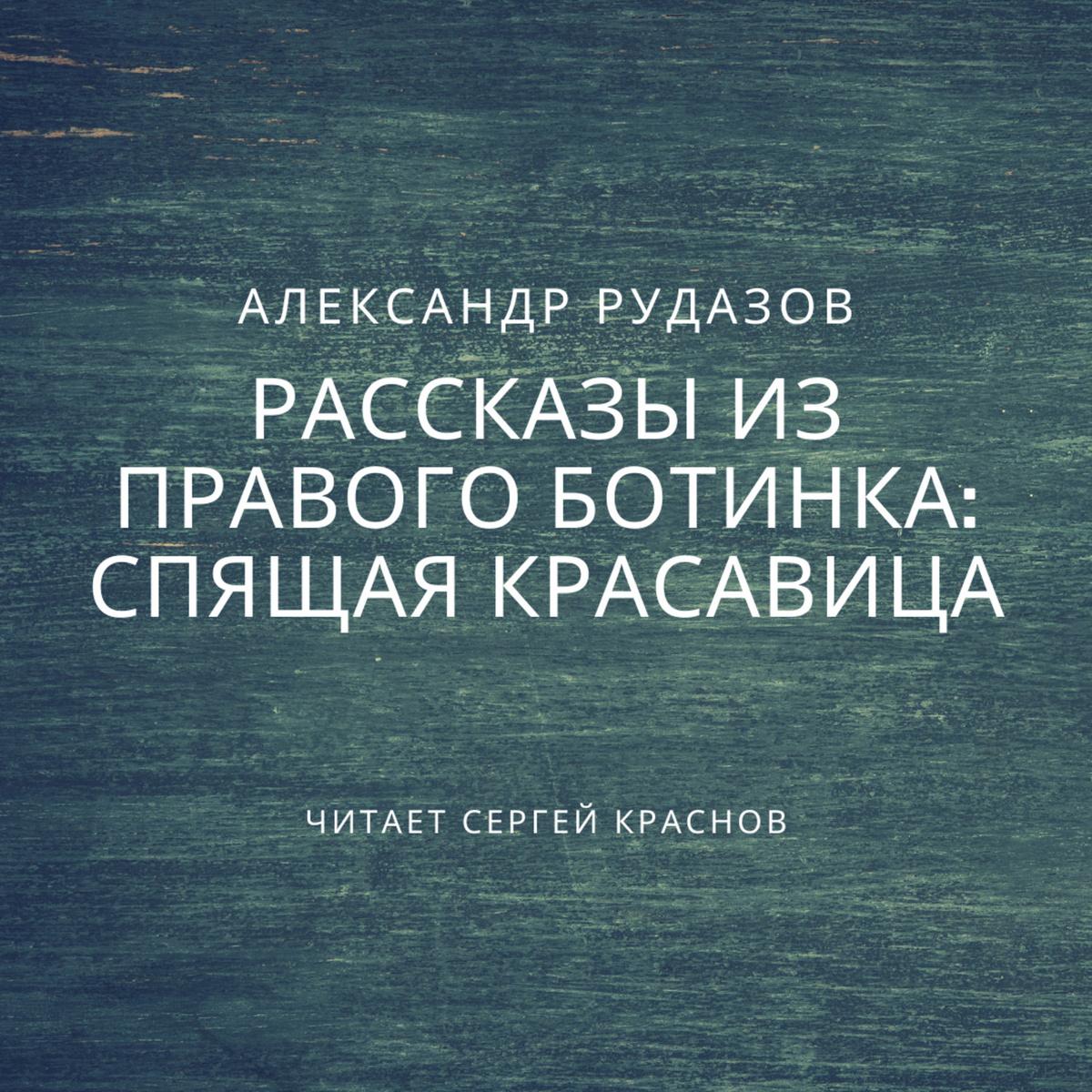 Спящая красавица   Рудазов Александр Валентинович #1