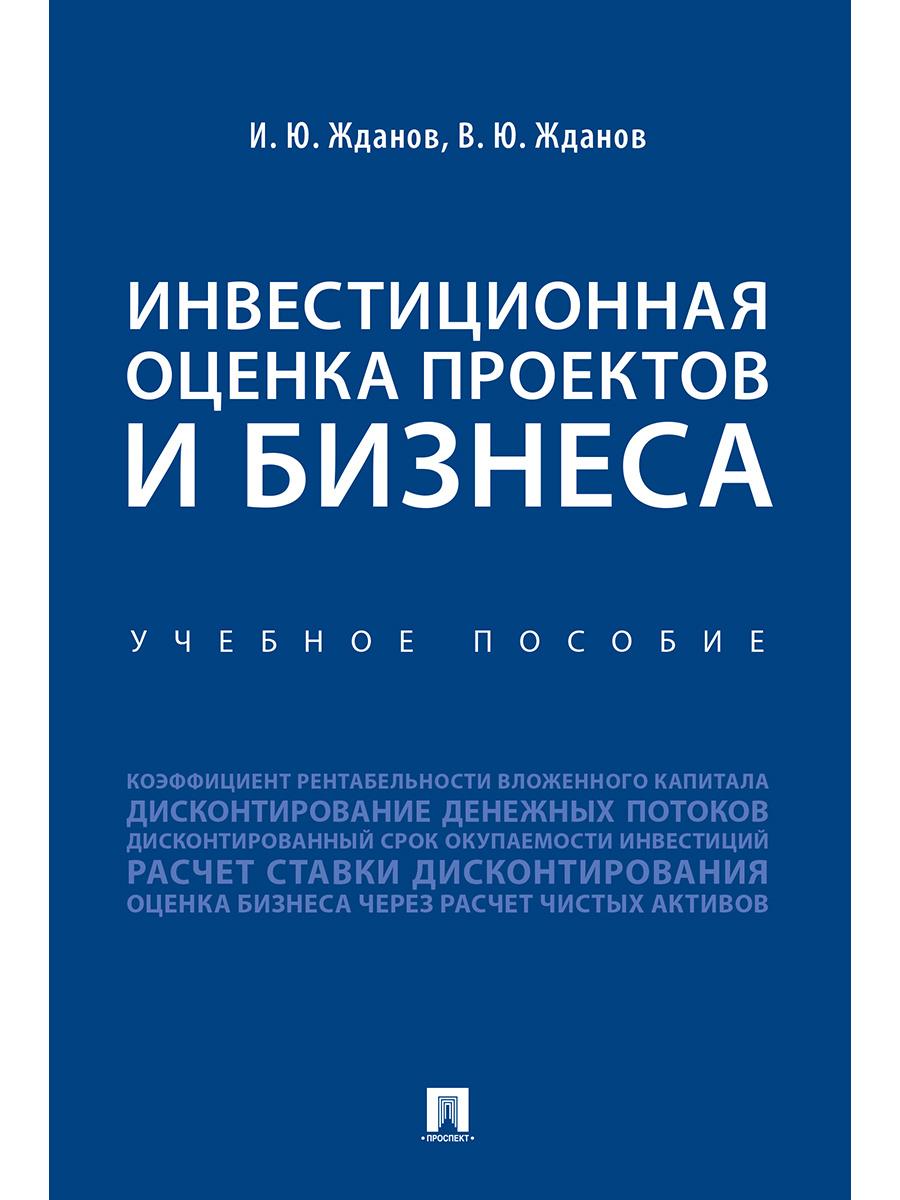 Инвестиционная оценка проектов и бизнеса. Учебное пособие  #1