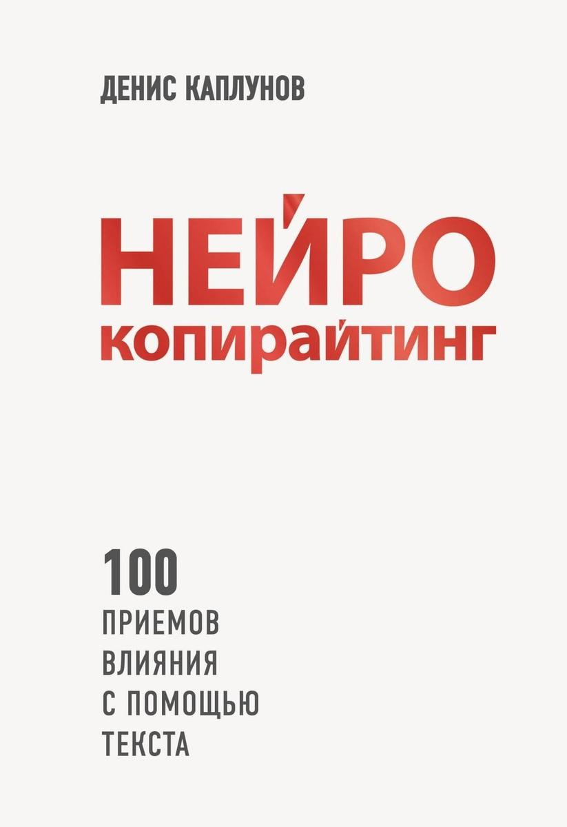 Нейрокопирайтинг. 100 приёмов влияния с помощью текста | Каплунов Денис Александрович  #1