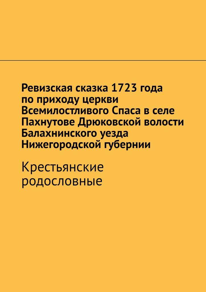 Ревизская сказка 1723 года по приходу церкви Всемилостливого Спаса в селе Пахнутове Дрюковской волости #1