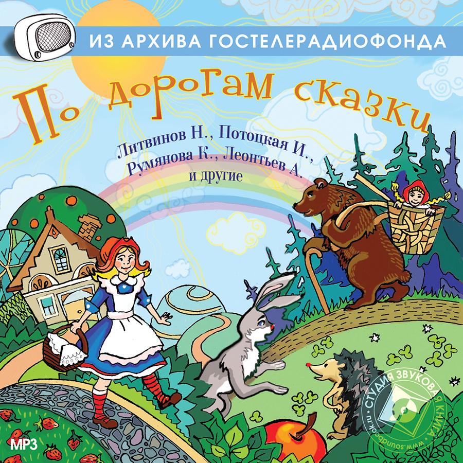 По дорогам сказки (аудиокнига MP3) | Сапгир Генрих Вениаминович, Могилевская Софья Абрамовна  #1
