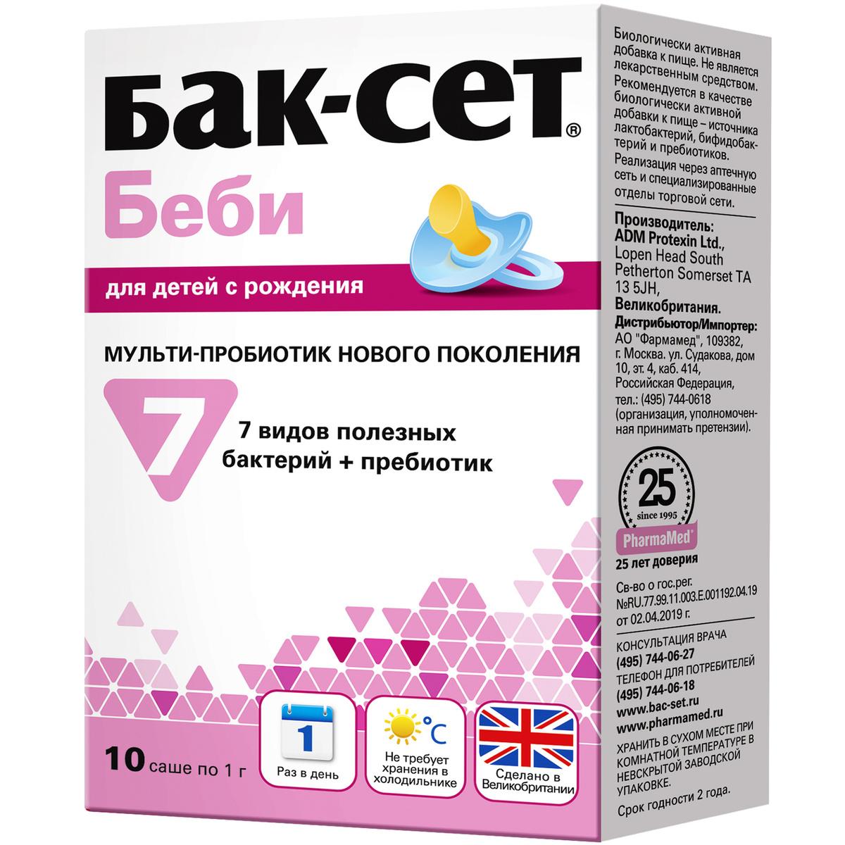 Бак-Сет Беби, английский мульти пробиотик для детей с рождения. Проботики + пребиотик для кишечника. #1