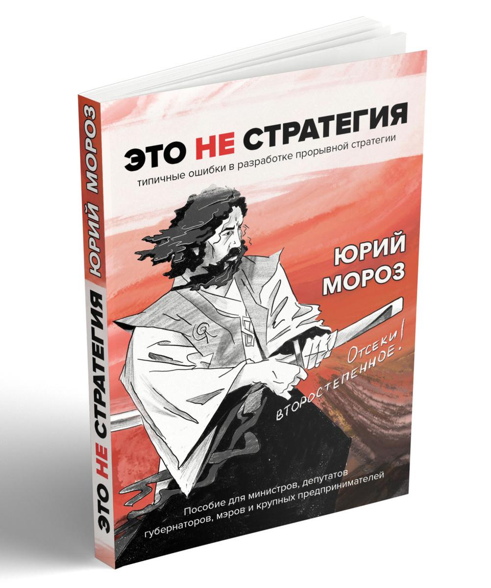 Это не стратегия | Мороз Юрий Леонидович #1