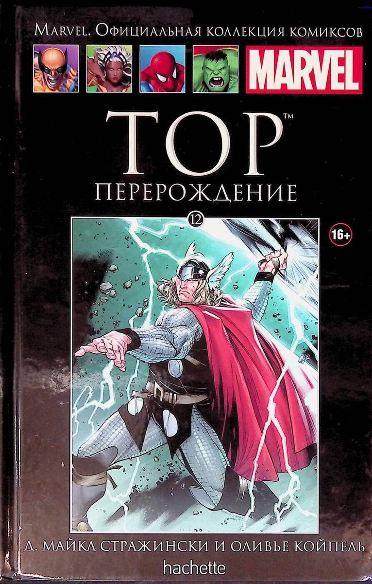 Marvel. Официальная коллекция комиксов № 12. Тор: Перерождение  #1