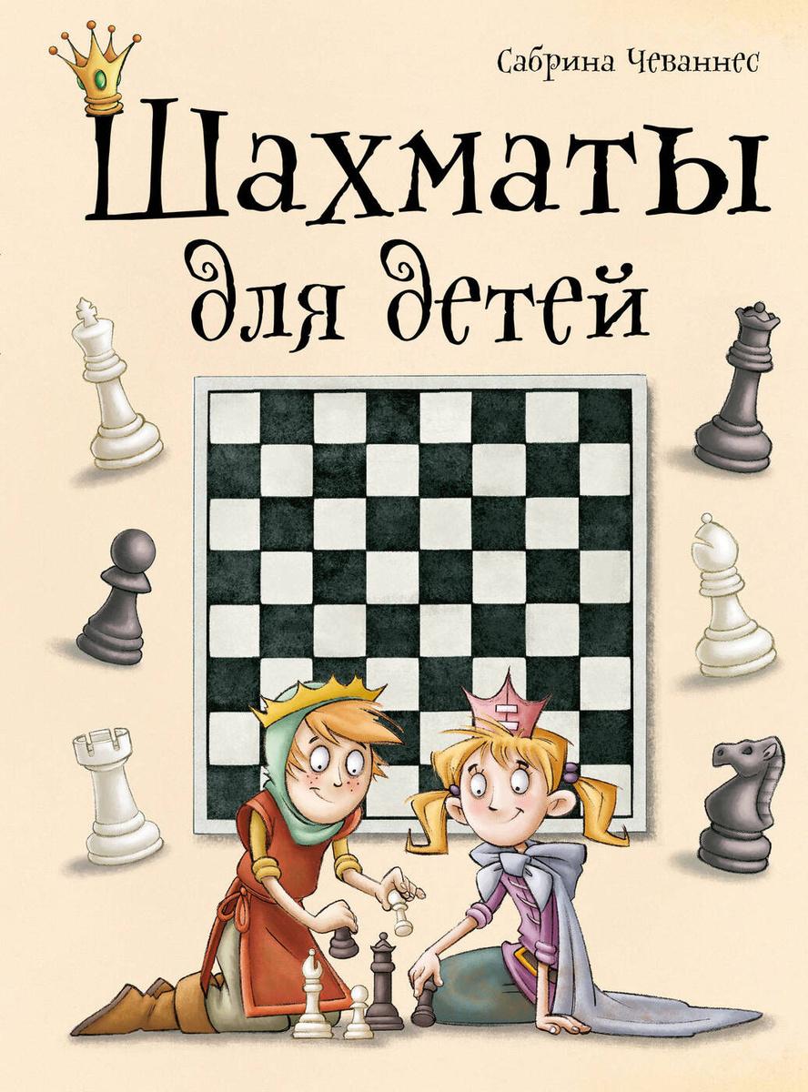 Шахматы для детей #1