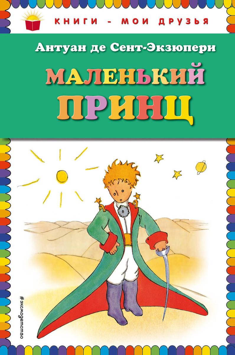 Маленький принц (рис. автора) / Le Petit Prince #1