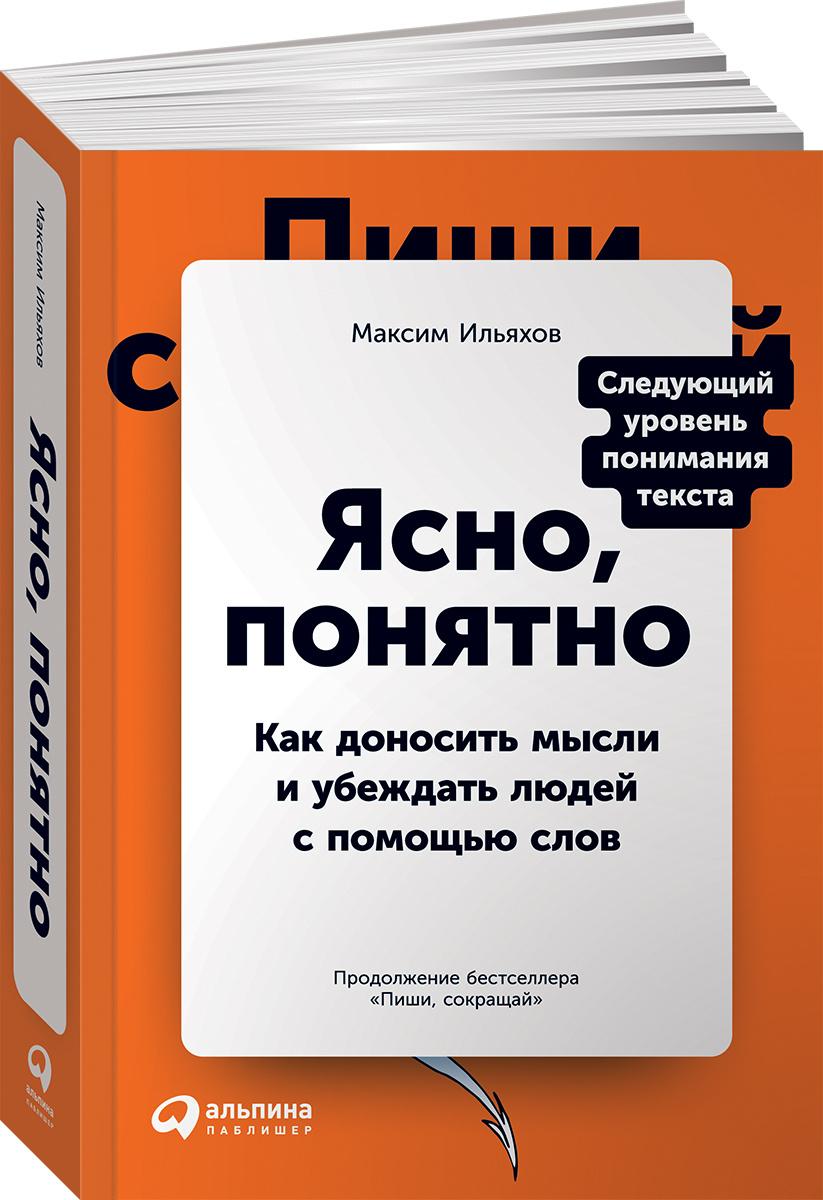 Ясно, понятно: Как доносить мысли и убеждать людей с помощью слов   Ильяхов Максим  #1