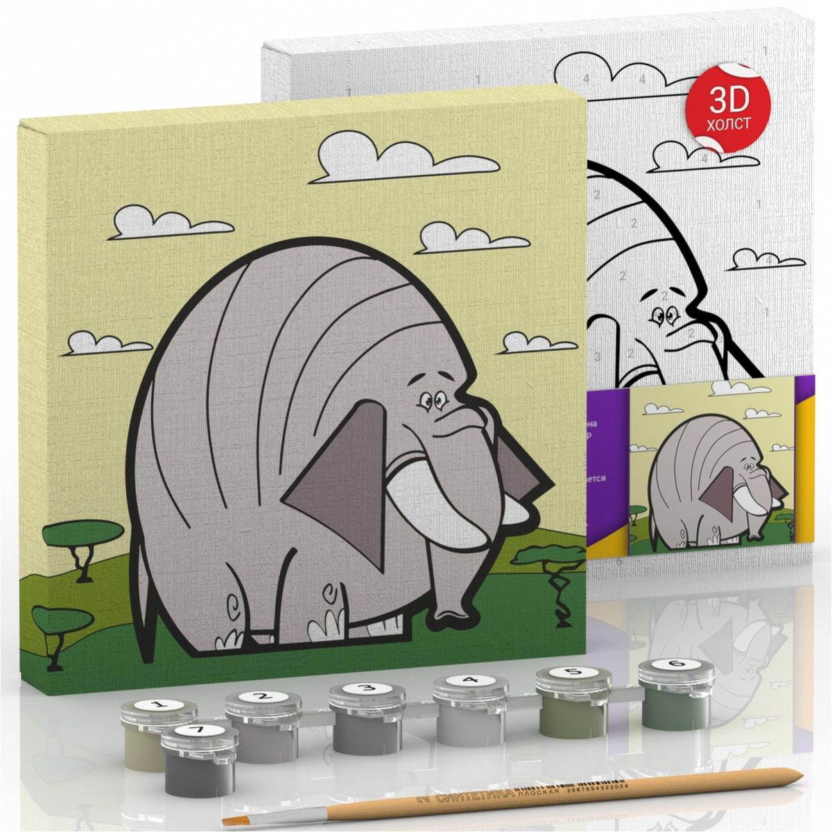 "Картина по номерам ""Африканский слон"" 15х15 см. Холст с широкими торцами и подставкой ""Мольберт""  #1"