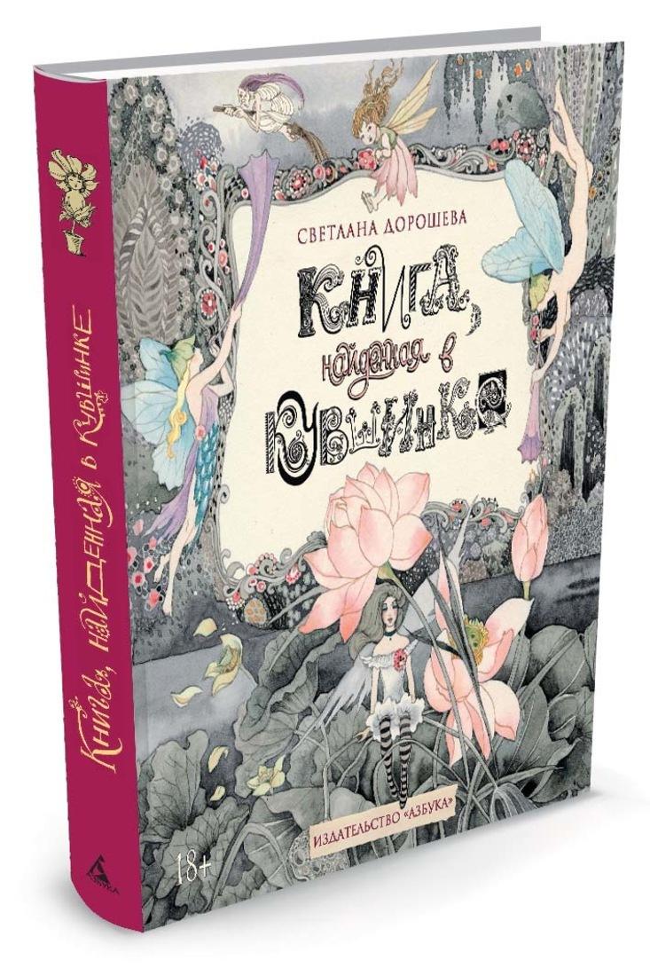 Книга, найденная в кувшинке   Дорошева Светлана #1