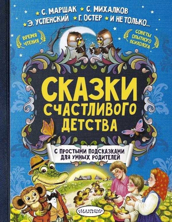 Сказки счастливого детства   Терентьева Ирина Андреевна  #1