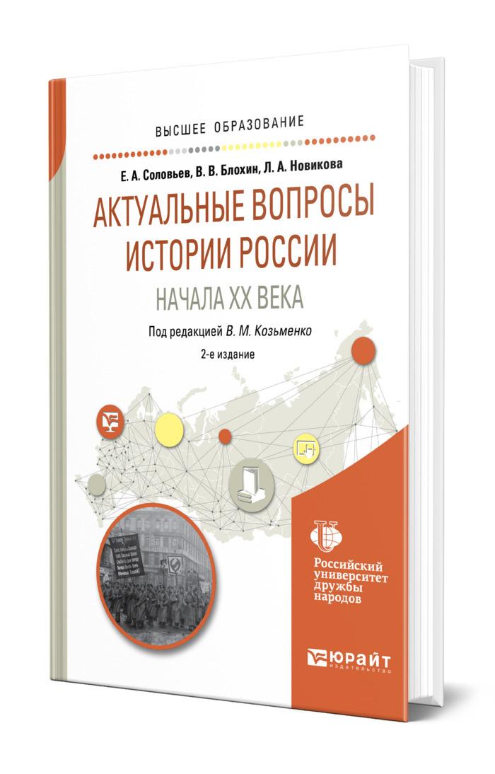 Актуальные вопросы истории России начала XX века #1