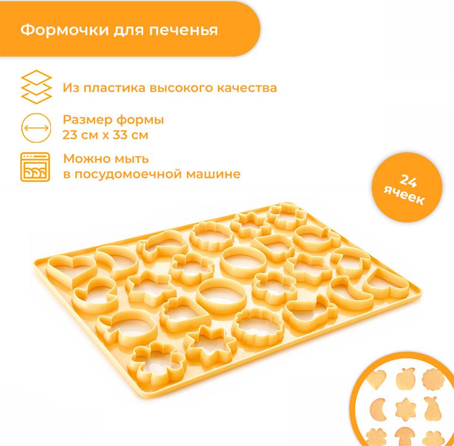 Форма для выпечки Tescoma, 33 см х 23 см, 24 яч., 1 шт #1