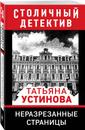 Неразрезанные страницы - Устинова Татьяна Витальевна