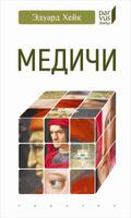 Цари ордынские. Биография ханов и правителей Золотой Орды