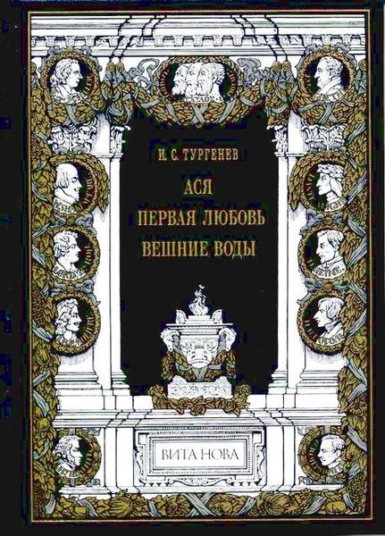Обложка книги Ася. Первая любовь. Вешние воды, И. С. Тургенев