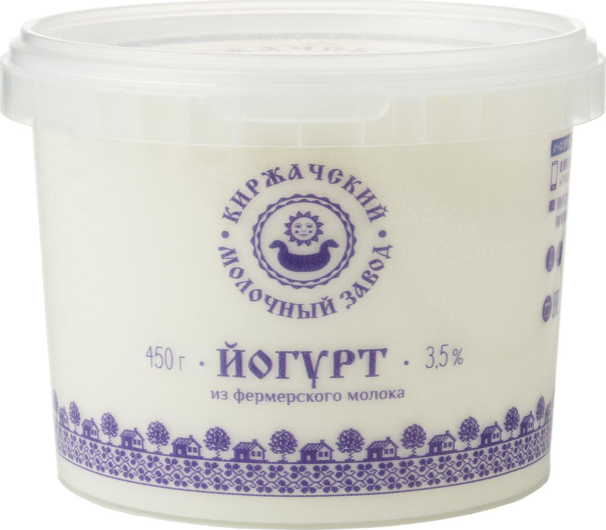 Киржачский МЗ Йогурт натуральный, 3,5% , 450 г