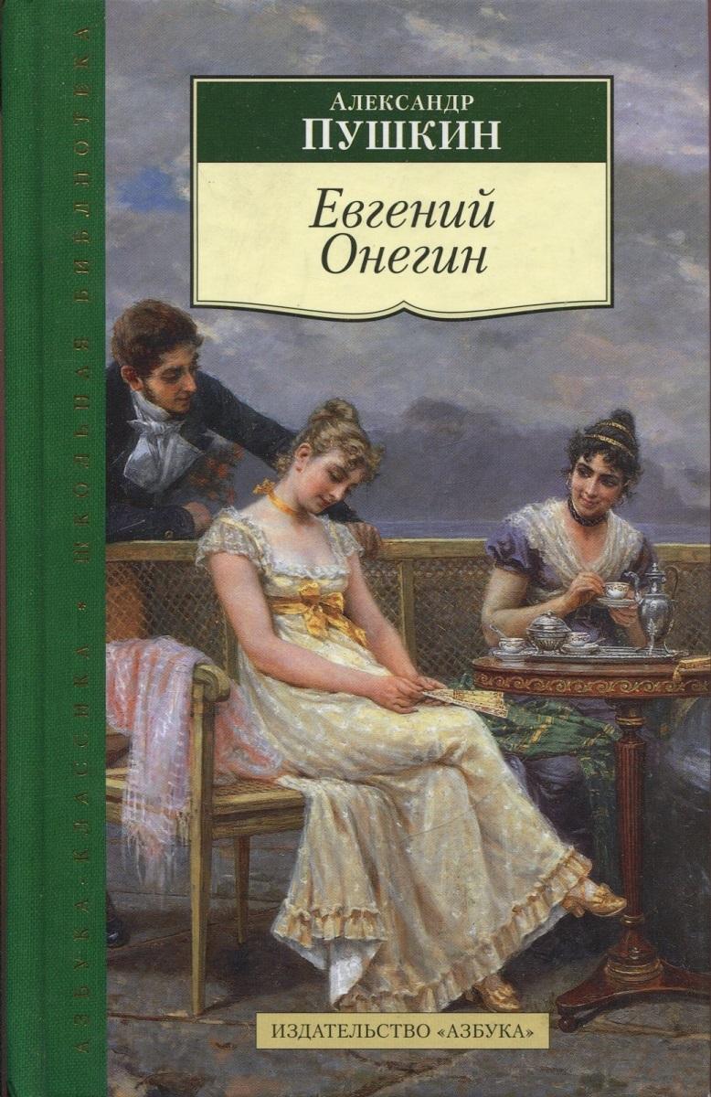 Фото - Александр Пушкин Евгений Онегин шкубуляни е сост 200 загадок в стихах
