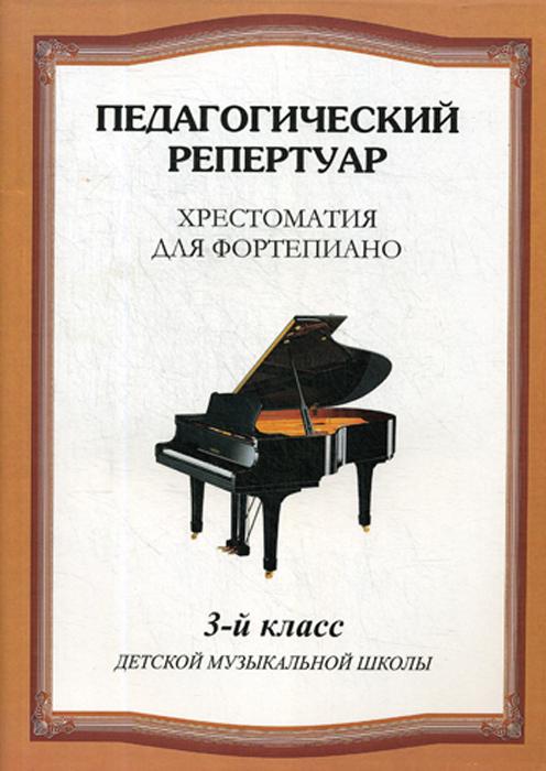 Хрестоматия для фортепиано. 3 класс